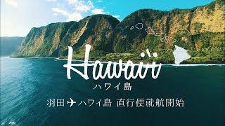 ハワイ州観光局  「もう一つの、ハワイ。」