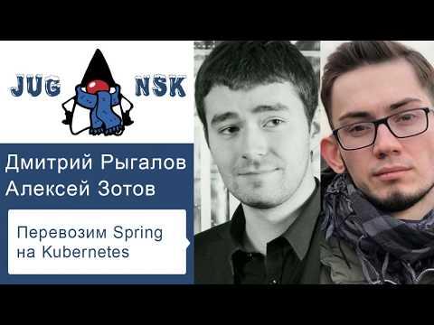 """Алексей Зотов и Дмитрий Рыгалов: """"Перевозим Spring на Kubernetes""""."""
