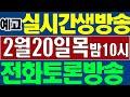 정준♥김유지, '함박눈데이트' 시선강탈..'연애의맛' 공식커플 아직 진행중