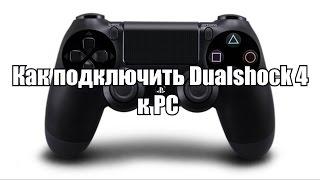 Подключаем геймпад PS4 к ПК