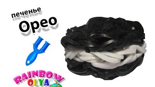 брелок ПЕЧЕНЬЕ ОРЕО из резинок на рогатке без станка | Oreo Rainbow Loom Bands Charm