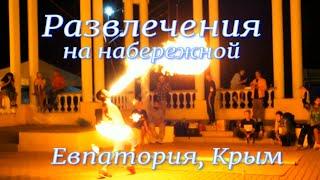 Огненное шоу на набережной Евпатории. Какие есть развлечения на набережной Евпатории, Крым?