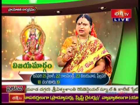 Vijayamargam 13 January 2018