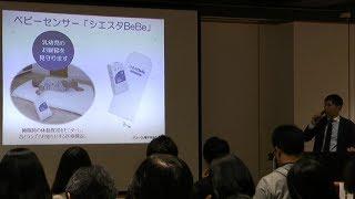 セーフティグッズフェア企業セミナー キッズデザイン賞「シエスタBeBe」