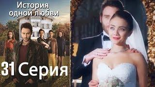 История одной любви - 31 серия