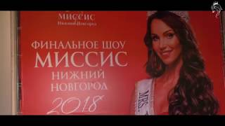 Миссис Нижний Новгород 2018 -финал
