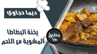 يخنة البطاط المشوية مع اللحم - ديما حجاوي