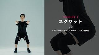 「ヒザの動きをサポートする TRAINING CLIP」http://www.runningstyle.j...