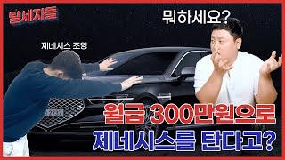 [탈세자들] 초현실적! 국산차 기준 연봉별 차량을 추천…