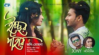 Iccher Pahar By Jony And Mohona Nishad Mp3 Song Download