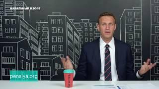 Навальный представил новую большую кампанию против закона о повышении пенсионного возраста