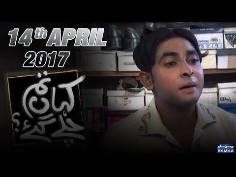 Khawaja Sira Ki Paidaish   Kahan Tum Chale Gae   SAMAA TV   14 April 2017