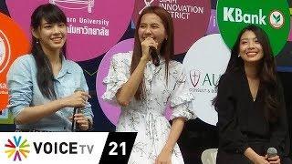 FULL - 'เฌอปราง - น้ำหนึ่ง - แก้ว' BNK48 ร่วมเสวนาเปิดตัว Siam Innovation District