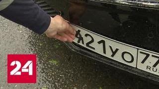 Москву наводнили номера-дубликаты: как не платить чужие штрафы