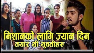 निशानको लागी ज्यान दिन तयार यी युवतीहरु - Nepal Idol Nishan Bhattarai | Crazy Female Fans