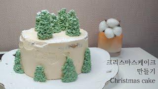 크리스마스케이크만들기 [ Christmas cake ]