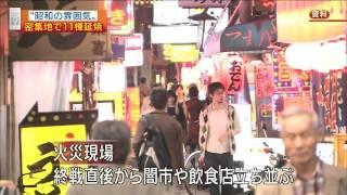 2014 03 07 大阪 十三駅 飲食店街で火災 そのそばを電車が