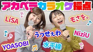 【うっせぇわ】最新人気曲でカラオケ90点以上とれるまで帰れません!