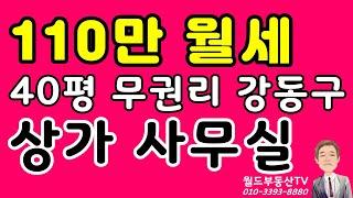 110만 월세 40평 무권리 강동구 상가 사무실 월드부…