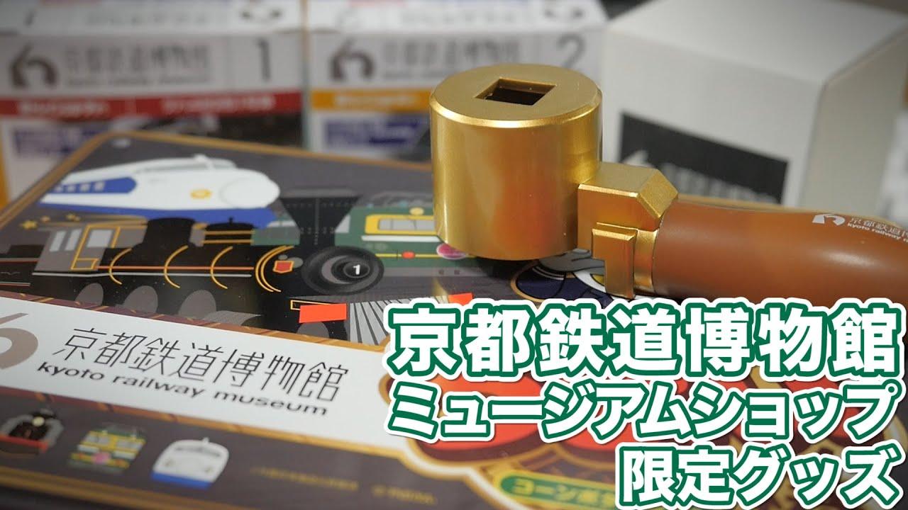 京都鉄道博物館 ブレーキハンドル型 ボトルキャッ …