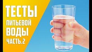Тестирование и сравнение воды
