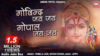 Govind Jai Jai Gopal Jai Jai : Krishna Dhoon, Dhun : Soormandir (Devotional)