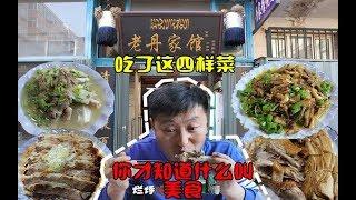 哈尔滨这家藏在胡同里的百年小店,10道炒菜个个叫绝,去过不后悔