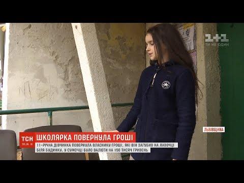 ТСН: Школярка повернула власнику загублений гаманець, у якому було 150 тисяч гривень