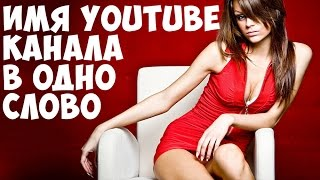 Имя канала Youtube в одно слово [by DenKind]