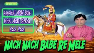 Baba Ramdevji New DJ Songs 2015 | Nach Nach Babe Re Mele | GURPREET DHALIWAL | Rajasthani Mp3 Songs