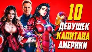 10 Лучших девушек Капитана Америки