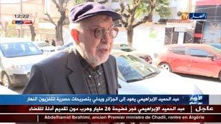 عودة عبد الحميد الابراهيمي اشد معارضي النظام