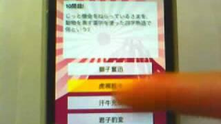 クイズの達人 by クイズ研 iphoneアプリ