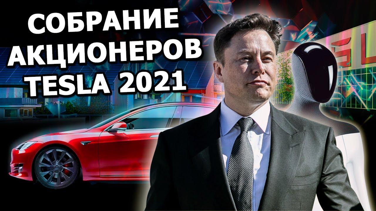 Илон Маск на ежегодном собрании акционеров Tesla 2021   на русском