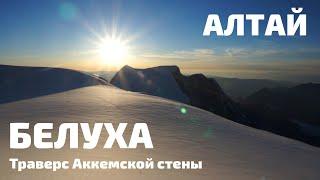 Алтай. Белуха.