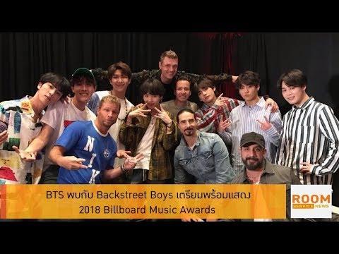Room Service News 200561 : BTS พบกัน Backstreet Boys เตรียมพร้อมแสดง 2018 Billboard Music Awards