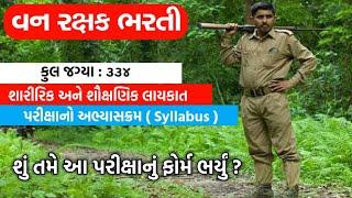 Gujarat forest bharti 2018-19 || Gujarat Forest Guard Syllabus || Gk guru gujarati ||
