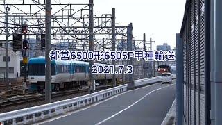都営三田線6500形6505F甲種輸送 2021.7.3
