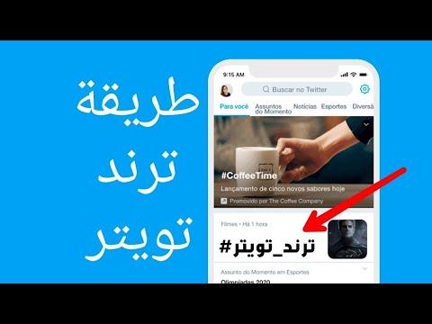 طريقة جعل الهاشتاق يوصل ترند في تويتر Twitter Youtube