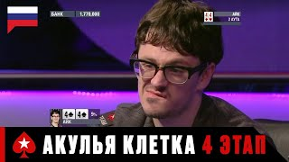 АКУЛЬЯ КЛЕТКА 4 ЭТАП: МОНТЕ-КАРЛО ♠️Турнир Shark Cage ♠️ PokerStars Russian
