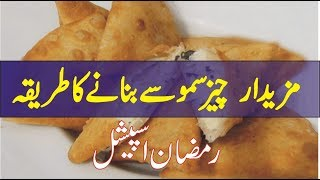 cheese samosa recipe in urdu at home |recipe in urdu