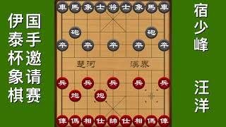 2018伊泰杯象棋国手邀请赛 B组第2轮:汪洋 先胜 宿少峰