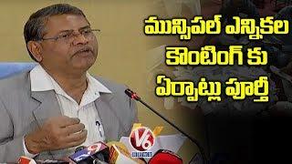 EC NagiReddy On Municipal Elections Counting Arrangements  Telugu News