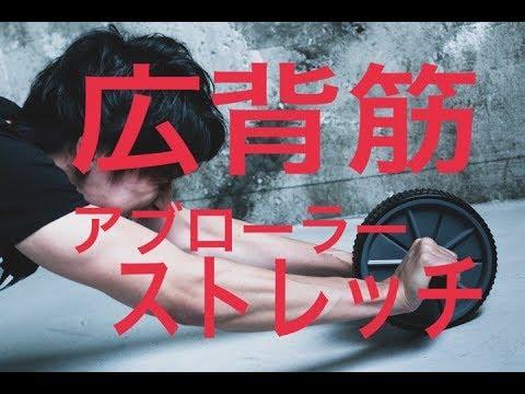【広背筋ストレッチ】肩が痛い方に向けてアブローラーで出来るアブストレッチ!
