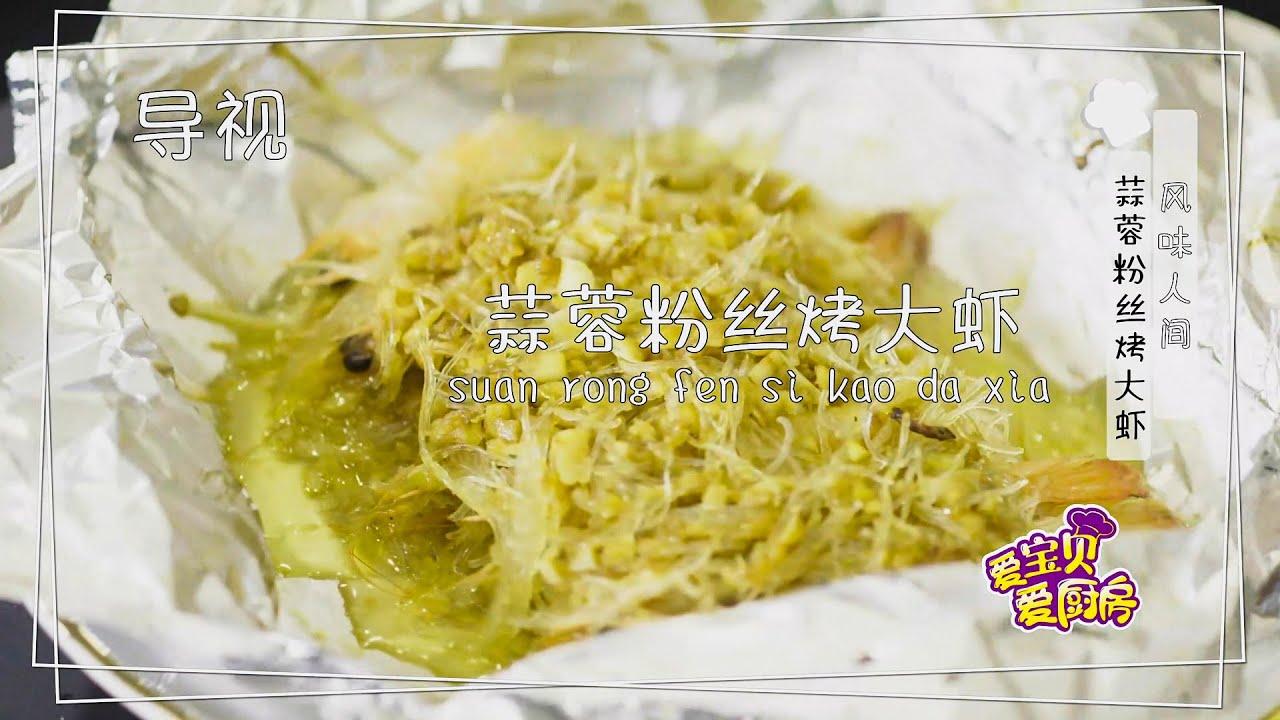 20 蒜蓉粉丝烤大虾《爱宝贝爱厨房》|《宝贝厨房》姐妹篇