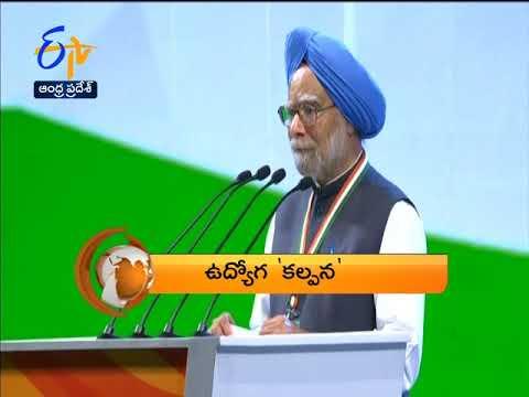 Andhra Pradesh   18th March 2018   1 PM ETV 360 News Headlines