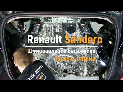 Шумоизоляция багажника с арками Renault Sandero в уровне Премиум. АвтоШум.