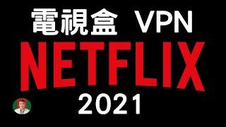 [古奇哥] 2021電視盒VPN | 欣賞美國NetFlix 影片 | NORD VPN 高隱密性高安全性