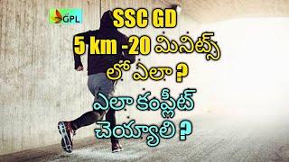 SSC GD || physical || 5 km running tips