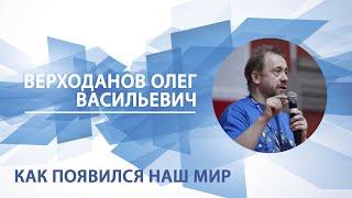 Фото Как появился наш мир Олег Верходанов. Памяти лектора